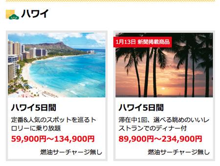 ハワイのパッケージ旅行の値段