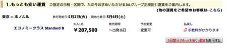 JALー5月2日発ホノルル値段