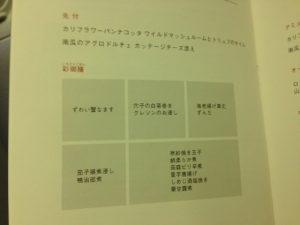 JAL ビジネスクラス食事メニュー