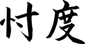 忖度の漢字